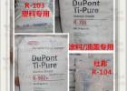 供应杜邦钛白粉R-706/钛白粉R706