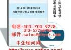 中国铝基中间合金市场监测及投资战略咨询报告 综合版