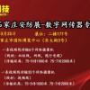 2016年深圳普飞石家庄安防展会数字网传器专展