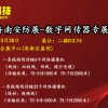 2016年深圳普飞济南安防展会数字网传器专展