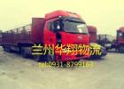 供应兰州到上海物流公司兰州到上海搬家公司