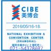 2016上海大虹桥美博会&国妆产业创新博览会