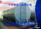 油罐油箱压力容器信康厂家现货出售