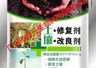 白菜土壤修复剂微元微生物肥料增加土壤透气性有效解决土壤板结
