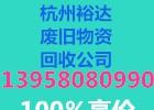 杭州黄铜回收|供应