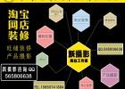 淘宝产品拍摄_南京网店装修设计_详情页制作_跃摄影