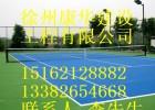 徐州康华塑胶篮球场铺装单位,幼儿园彩色橡胶地垫
