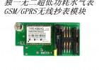 超低功耗水气表GSM/GPRS无线抄表模块