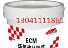 郑州环氧聚合物改性水泥砂浆