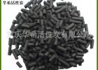 溶剂回收柱状活性炭 煤质柱状  木质柱状活性炭 厂家直销