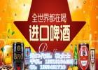 北京进口啤酒报关代理