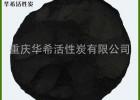 厂家直销 自来水厂煤质粉状活性炭