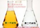 成都环保油添加剂经济节能 生物油强力稳定剂