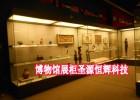 中国博物馆文物展示柜加工设计制作销售安装供应厂家