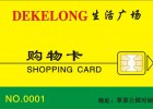连山IC芯片卡现货批发飞利浦IC卡