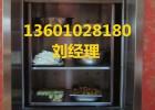 保定厨房电梯传菜电梯13601028180