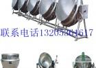 可倾电夹层锅,辣椒酱炒锅,肉制品加工设备