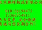 北京到西安物流公司
