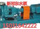 IH单级单吸悬臂式化工离心泵耐酸碱管道离心泵防腐化工流程泵