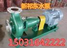 IH65-50-125卧式不锈钢化工离心泵耐酸碱防腐泵管道泵