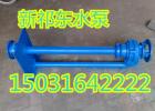 YW立式液下排污泵单管双管无堵塞污水杂质泵液下渣浆泵