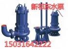 WQ立式潜水排污泵液下无堵塞清淤泵潜污泵高效节能水泵
