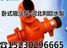 卧式吸沙泵泥沙泵抽砂泵NB80-15耐磨砂浆泵柴油机水泵