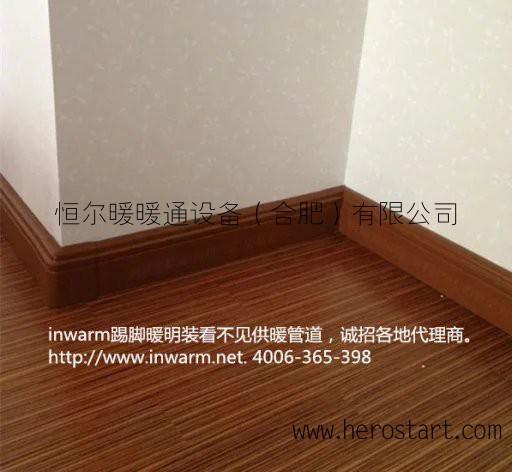 专利产品:地脚线暖气片诚招代理商加盟商