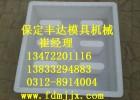电力盖板模具,电力盖板模具厂,电力盖板模具厂家丰达盖板模具厂