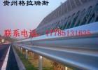 贵州格拉瑞斯供应公路波形防撞护栏,公路西侧围栏,价格实惠