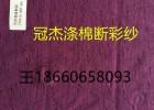 白纱断彩单染棉CVC85/15配比30支断彩纱