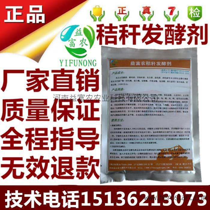 怎样购买秸秆发酵剂 发酵剂价格怎样 联系方法