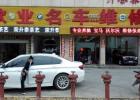 义乌汽车修理厂 江东汽车修理厂 稠城街道汽车维修保养