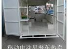 新县2016年多功能餐车定制中