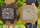 木表定制,深圳木表加工厂,木表现货与批发