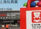 2016年上海玩具展,毛绒玩具展览会_2016年上海玩具展
