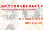 2016年上海玩具展中国2016年上海玩具展,童车展览会