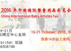(中国)10月份2016年上海玩具展_
