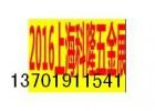 2016年中国国际五金展,上海科隆五金展会