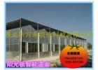 智能温室-阳光板智能温室