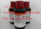 表面润湿张力试验用混合液NO.35.0