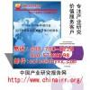 中国天然牛至提取物行业分析及发展前景评估报告 综合版
