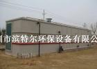 供应三菱MBR一体化设备 200T/D酒店废水处理专用