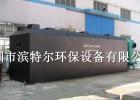 供应三菱MBR一体化设备 500T/D医疗废水处理专用
