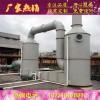 专业制作雾霾治理产品 玻璃钢酸雾净化塔 有机废气处理设备
