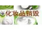 上海绿色化妆品环保销毁焚烧地址,安全可靠的产品销毁点产品焚烧