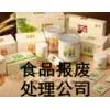 上海过期红酒罐头销毁焚烧,青浦区方便食品原浆销毁临期食品焚烧