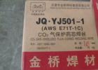 金桥YJ501-1药芯焊丝
