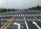 苏州专业划线施工队交通划线公路热熔划线价格车道线规格