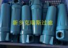 供应 单筒网片式油滤器
